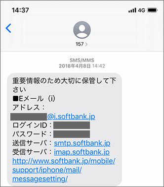 ソフトバンクからのメール情報メッセージ