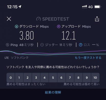 LINEモバイルテザリング速度04