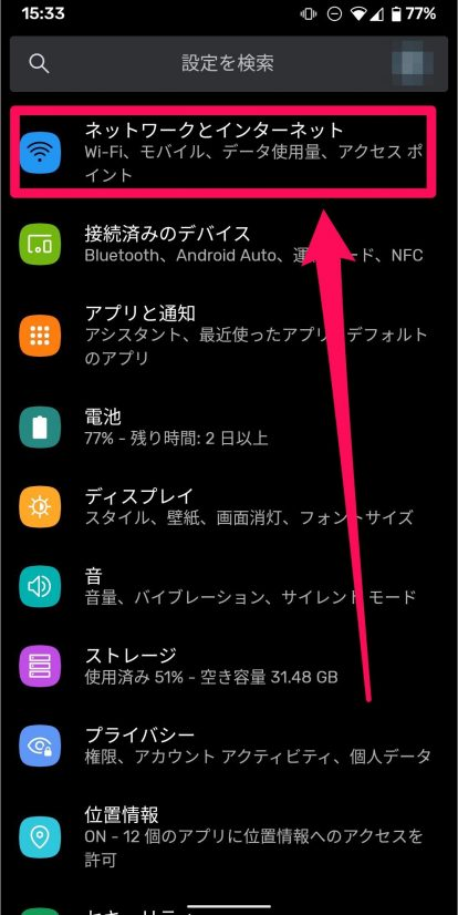 AndroidでUQのAPN設定2