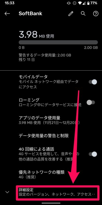 AndroidでUQのAPN設定4