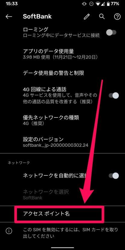 AndroidでUQのAPN設定5