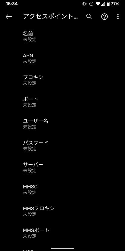 AndroidでUQのAPN設定8