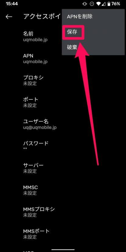 AndroidでUQのAPN設定9