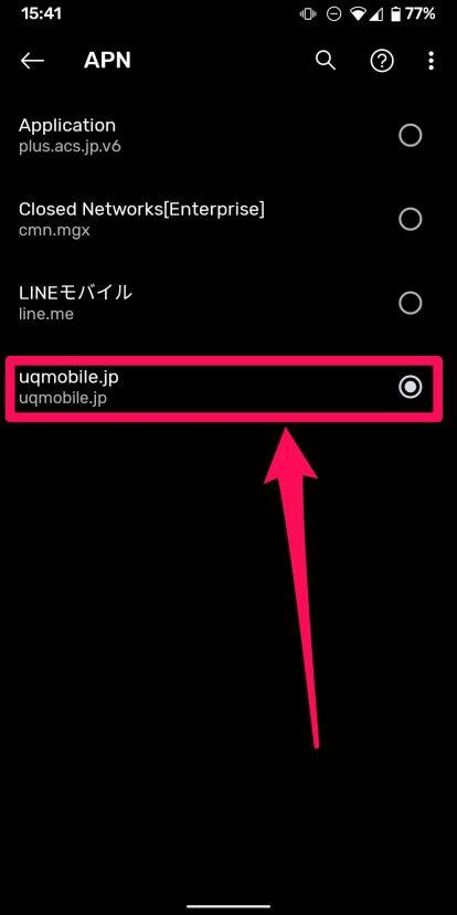 AndroidでUQのAPN設定10