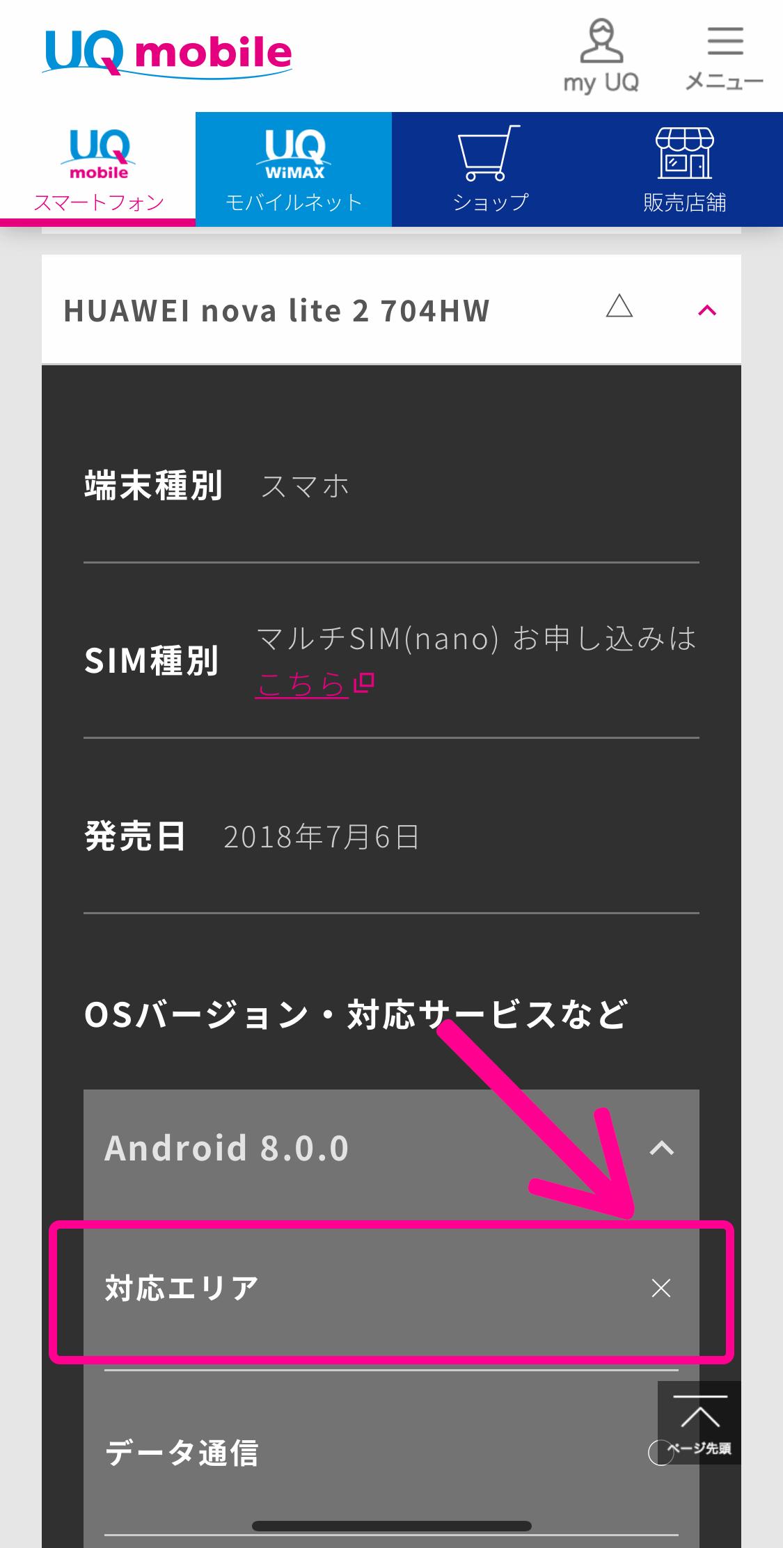 UQモバイルでのHUAWEI nova lite2動作確認