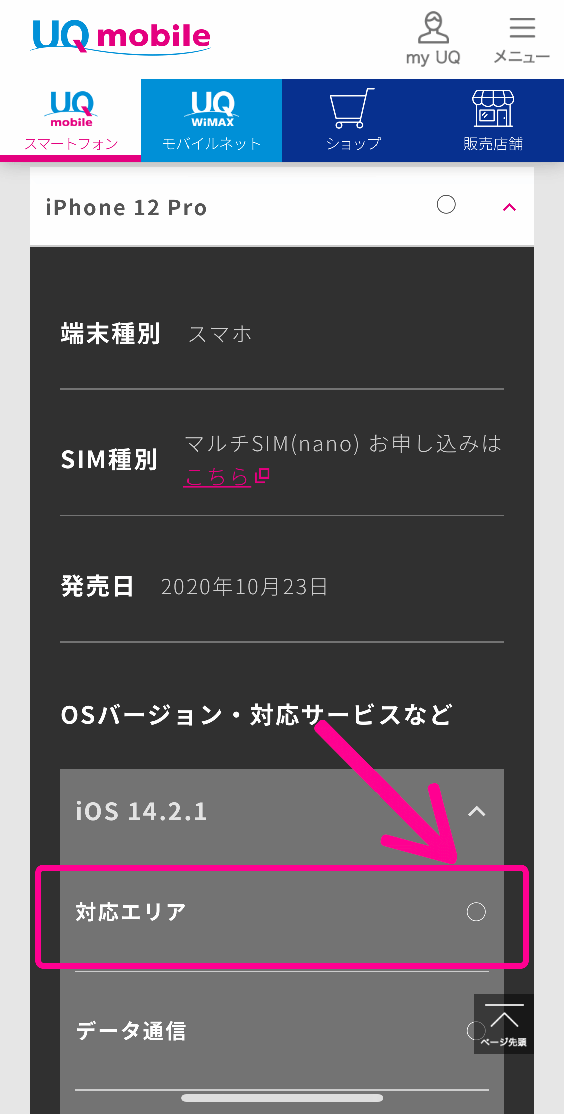 UQモバイルでiPhone 12 Proの動作確認
