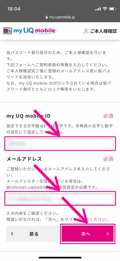 my UQ mobile IDとメールアドレスを入力して「次へ」をタップ
