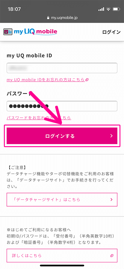 my UQ mobileにアクセスして仮パスワードを用いてログインする