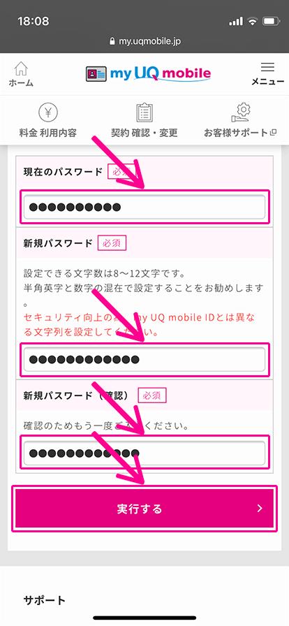 仮パスワードと新しいパスワードを入力して「実行する」をタップ