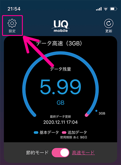 UQモバイルポータルアプリを開いて左上の「設定」をタップ
