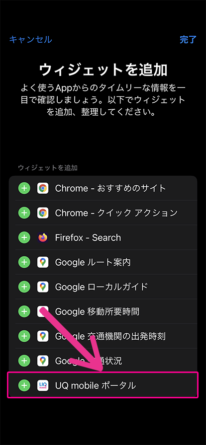 「UQ mobile ポータル」の「+」をタップ
