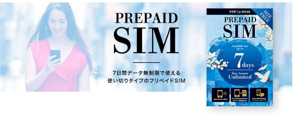 ヤマダニューモバイルのプリペイドSIM