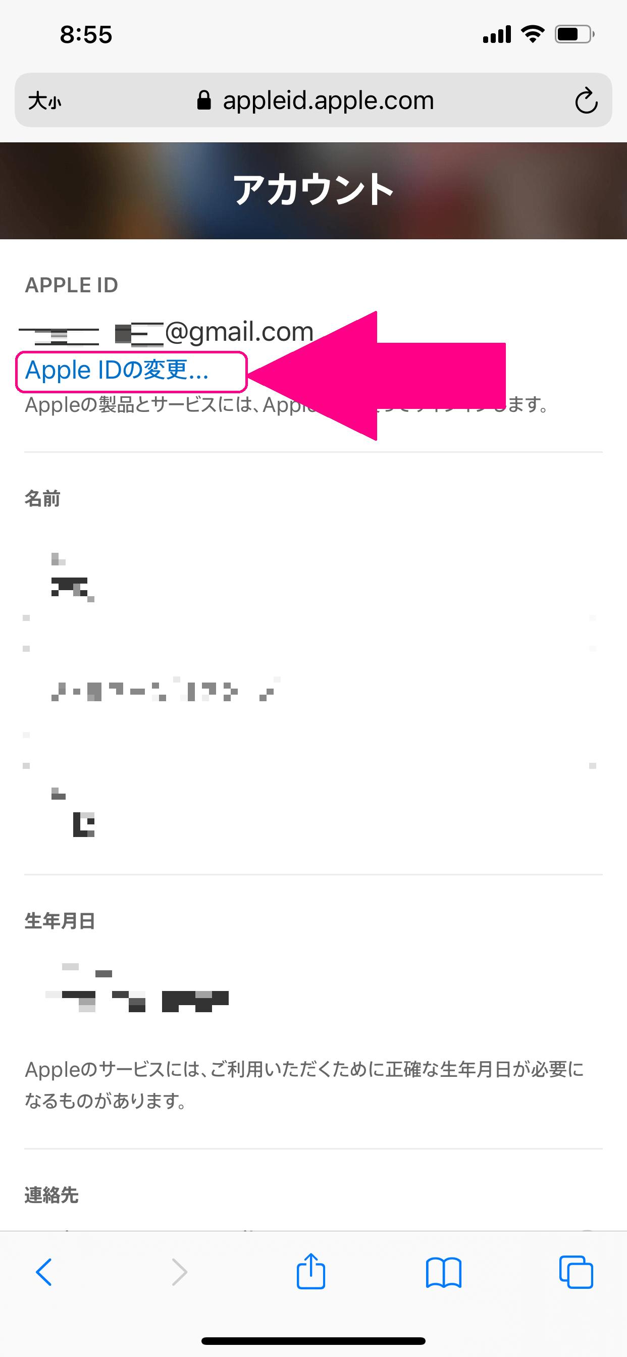 AppleID変更方法