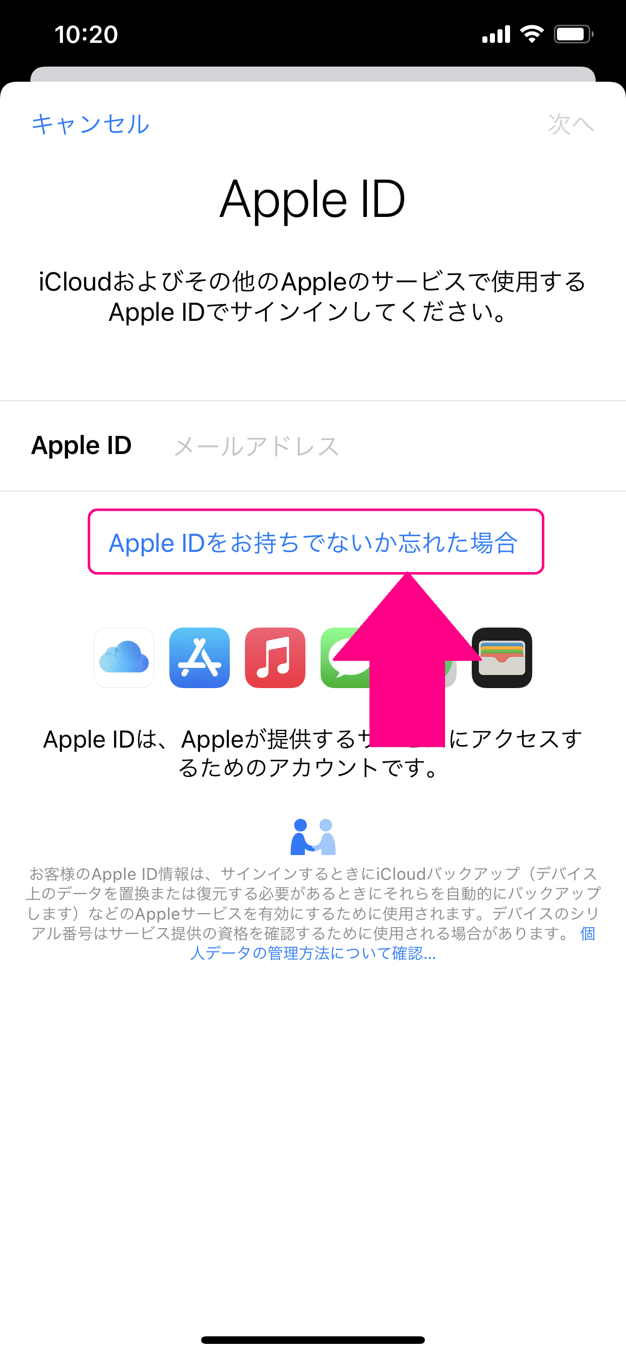 Apple ID作成