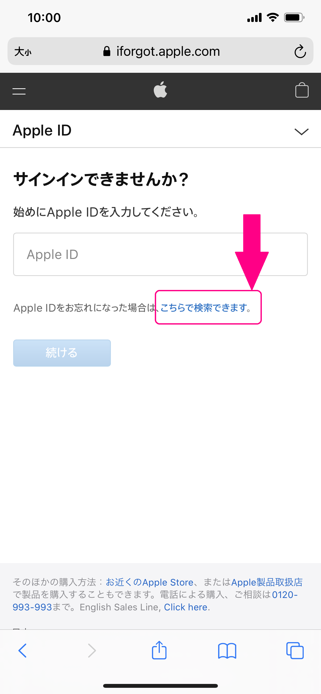 Apple ID検索