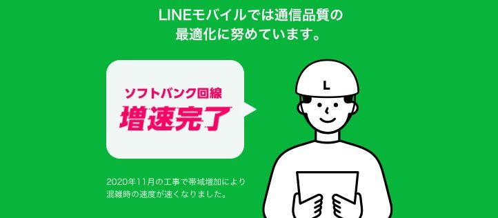 LINEモバイルでのソフトバンク回線増強