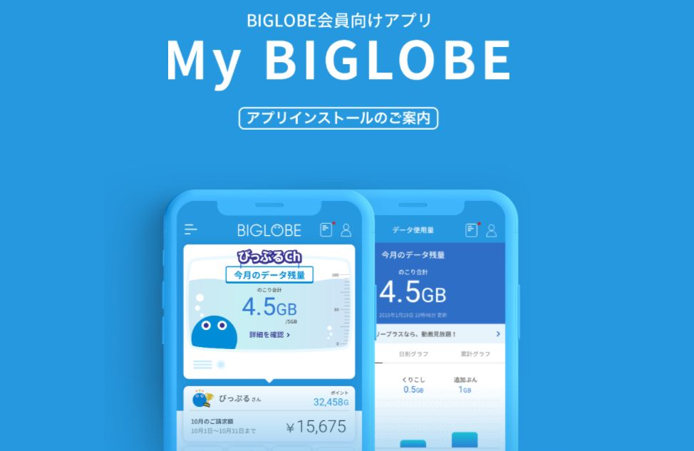 BIGLOBE会員向けのアプリ