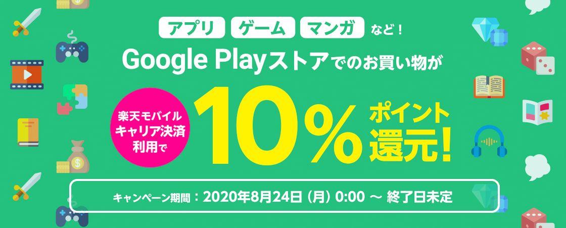 楽天モバイル Google Playストアのキャンペーン
