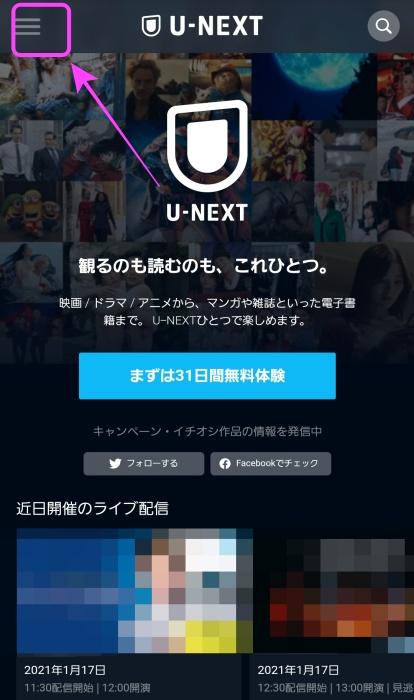 U-NEXTログイン方法1