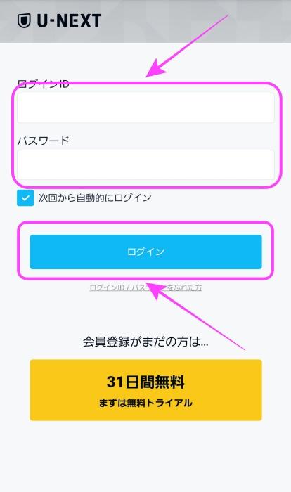 U-NEXTログイン方法3