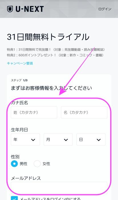 U-NEXT登録方法3