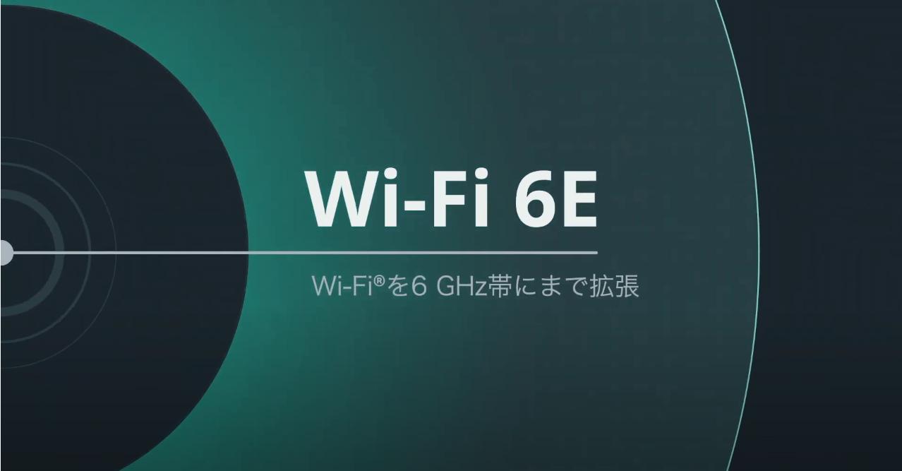 WiFi6Eで6GHz対応