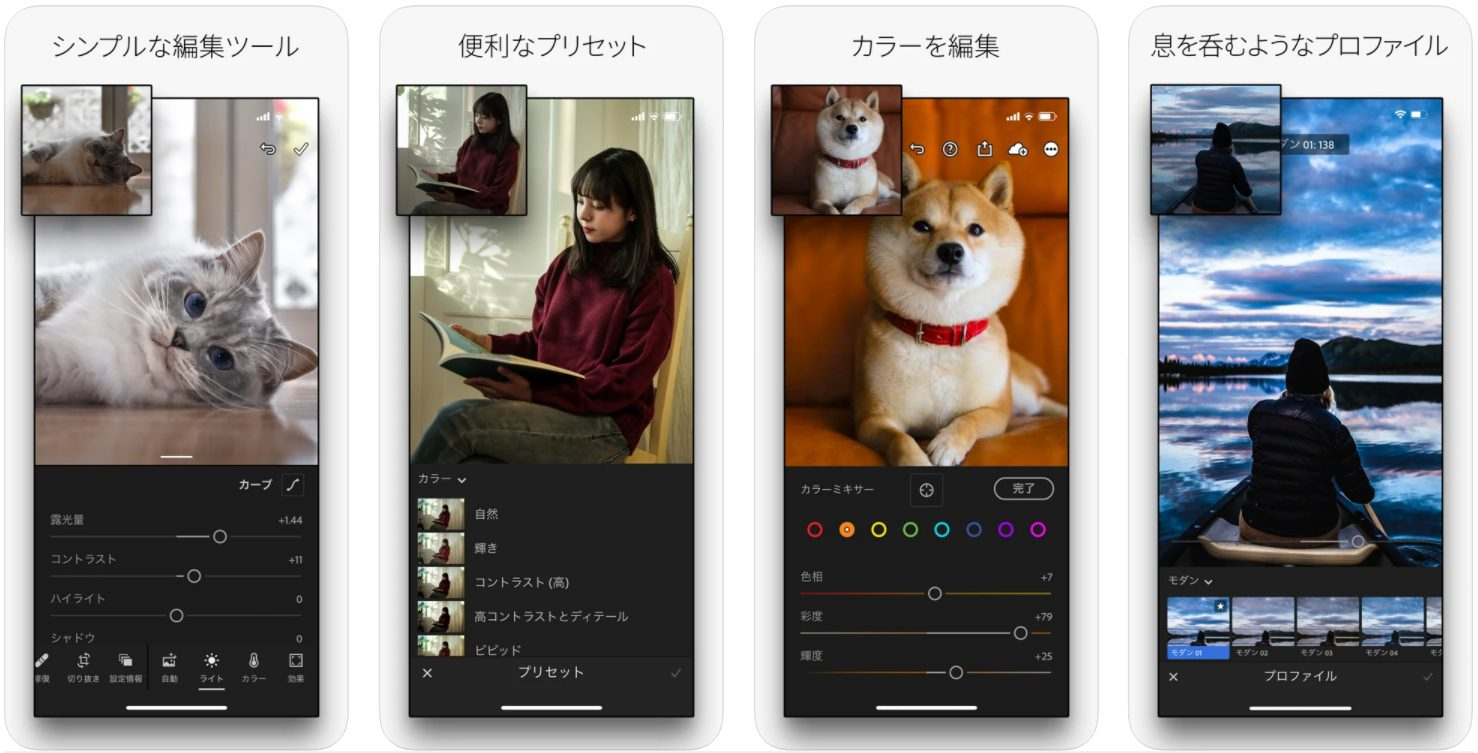 Adobe Lightroomのイメージ