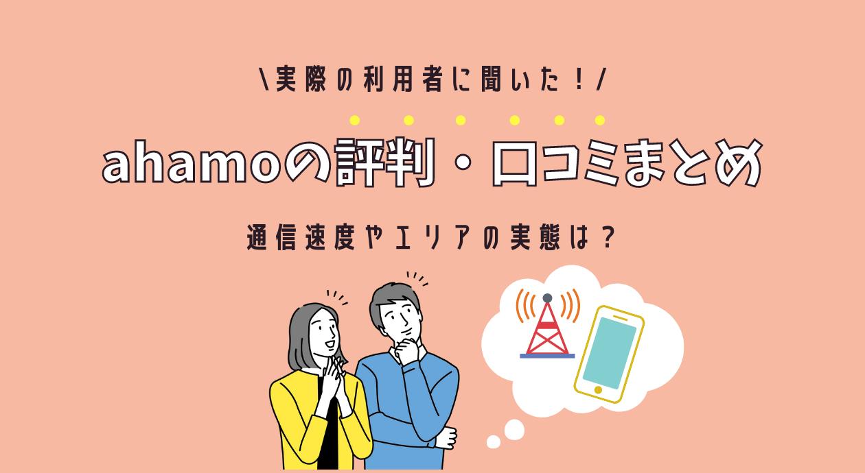アハモの評判・口コミ