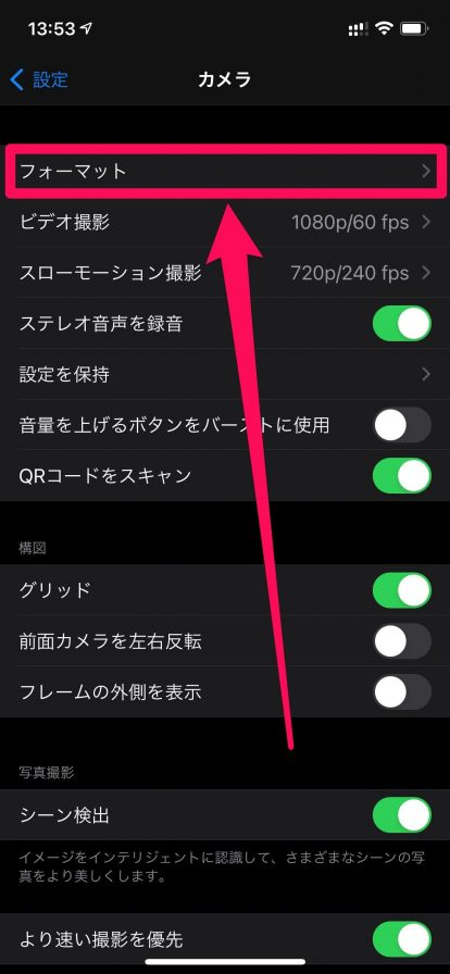 Apple ProRAWの使い方03