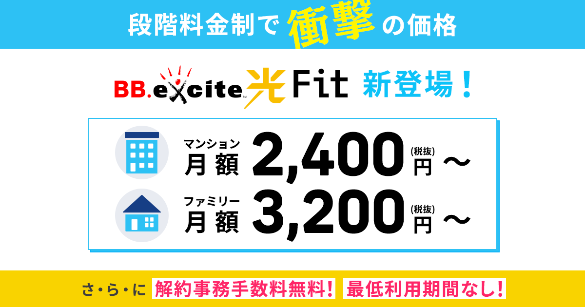BB exite fit