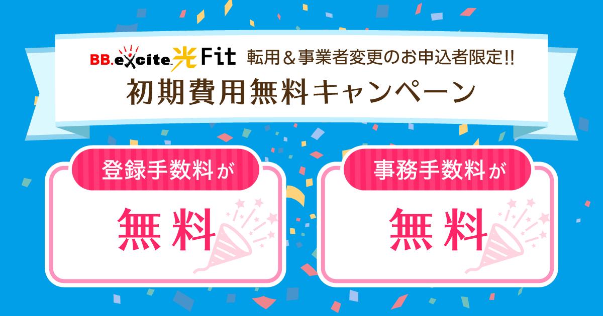 BBexcite光Fitキャンペーン