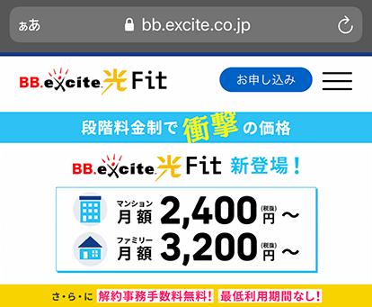 BB.excite光 Fitの公式サイトにアクセス