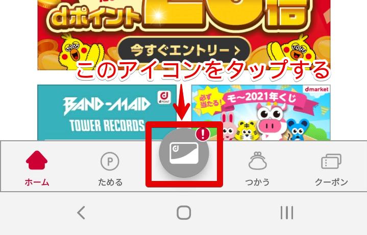 dポイントクラブアプリのトップページ