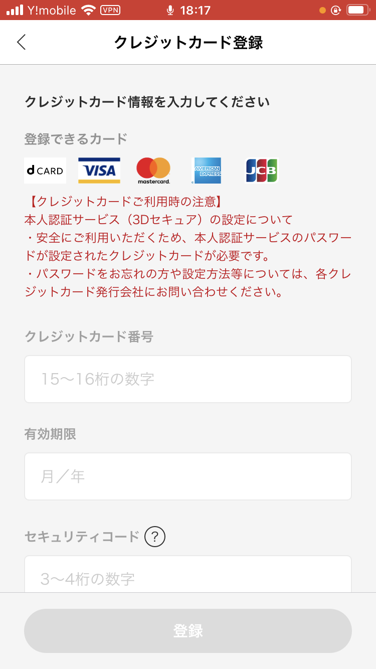 dカードの情報を登録
