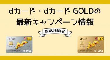 【2021年10月】dカード・dカード GOLDキャンペーン|新規入会&利用者向け