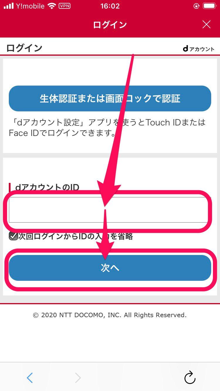 d払いアプリ1