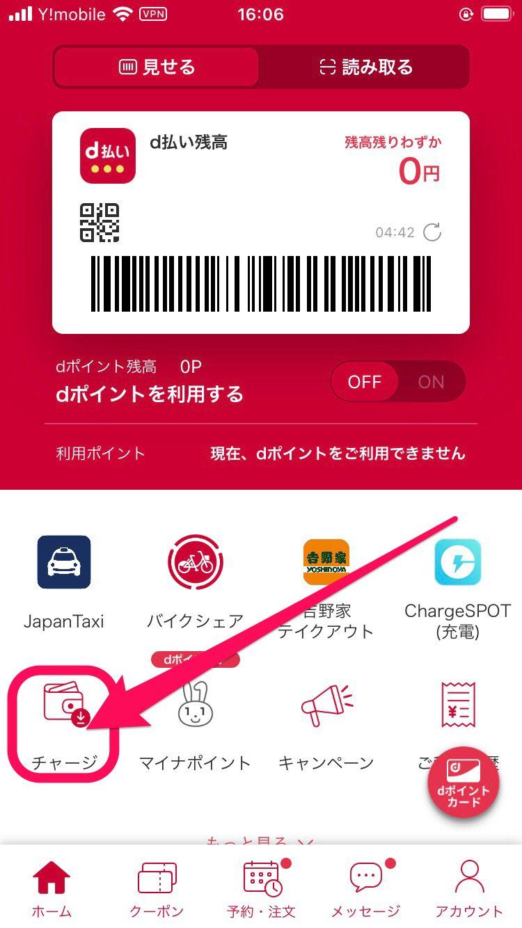 d払いアプリ2