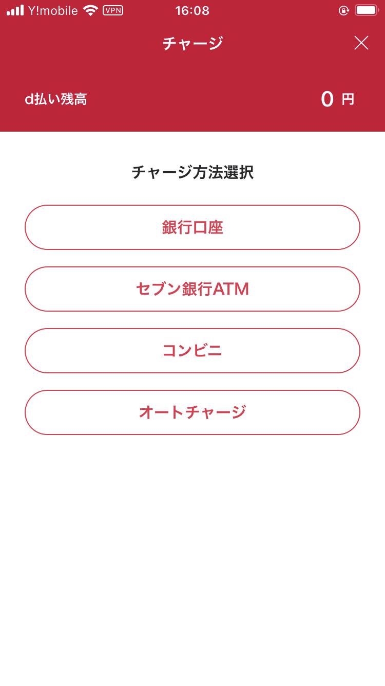 d払いアプリ3