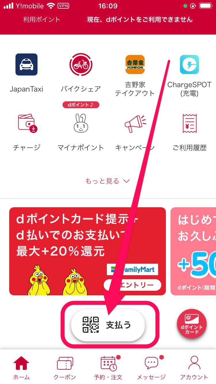 d払いアプリ4