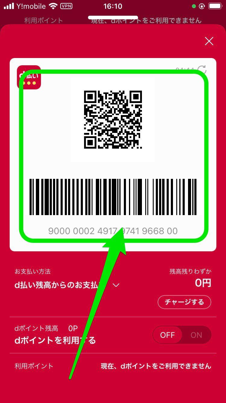 d払いアプリ5