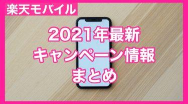 楽天モバイル キャンペーン