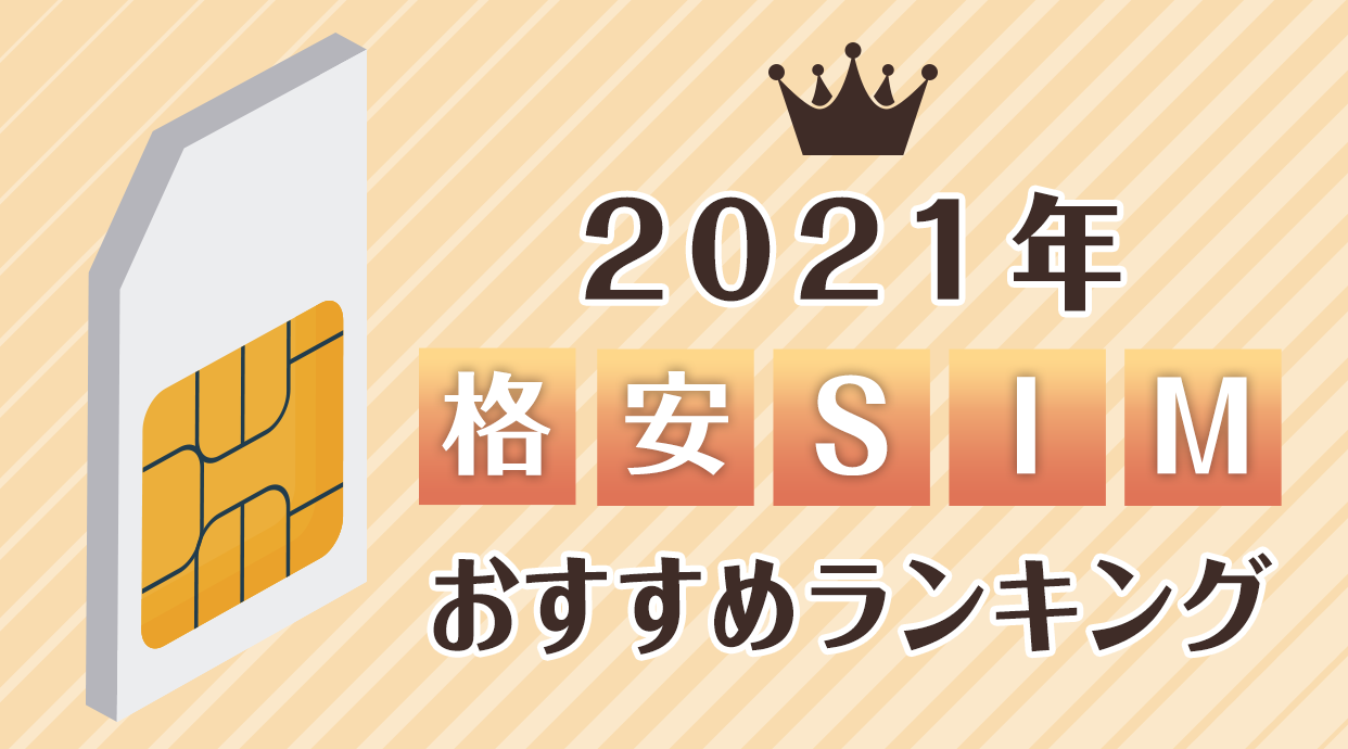 2021年格安SIMおすすめランキングの画像