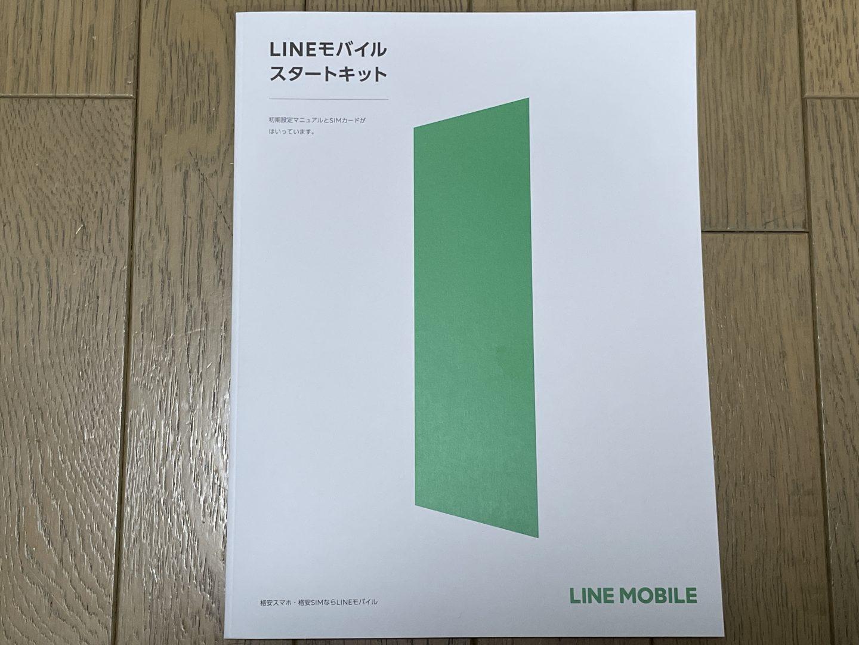 LINEモバイル マニュアル01