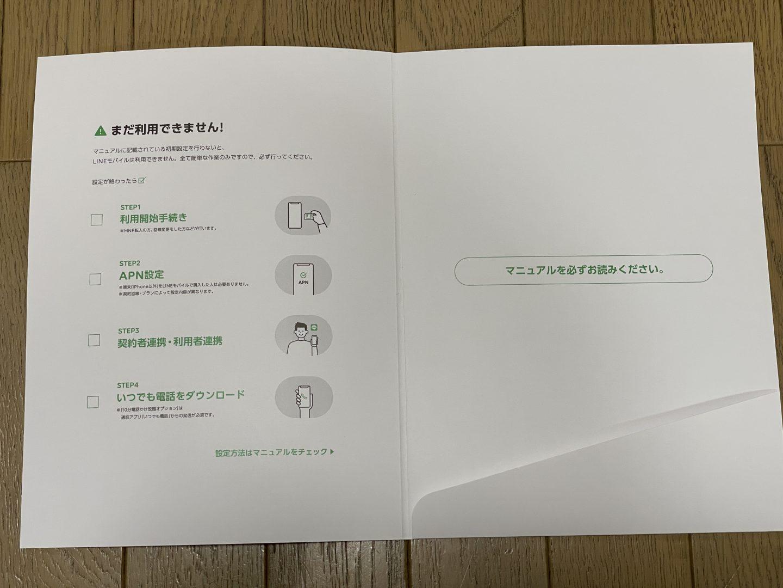 LINEモバイル マニュアル02