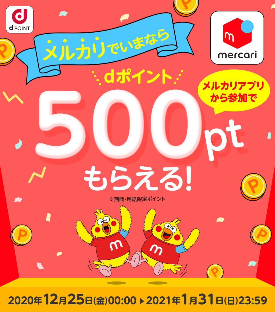 メルカリでいまならdポイント500円分もらえる – キャンペーン