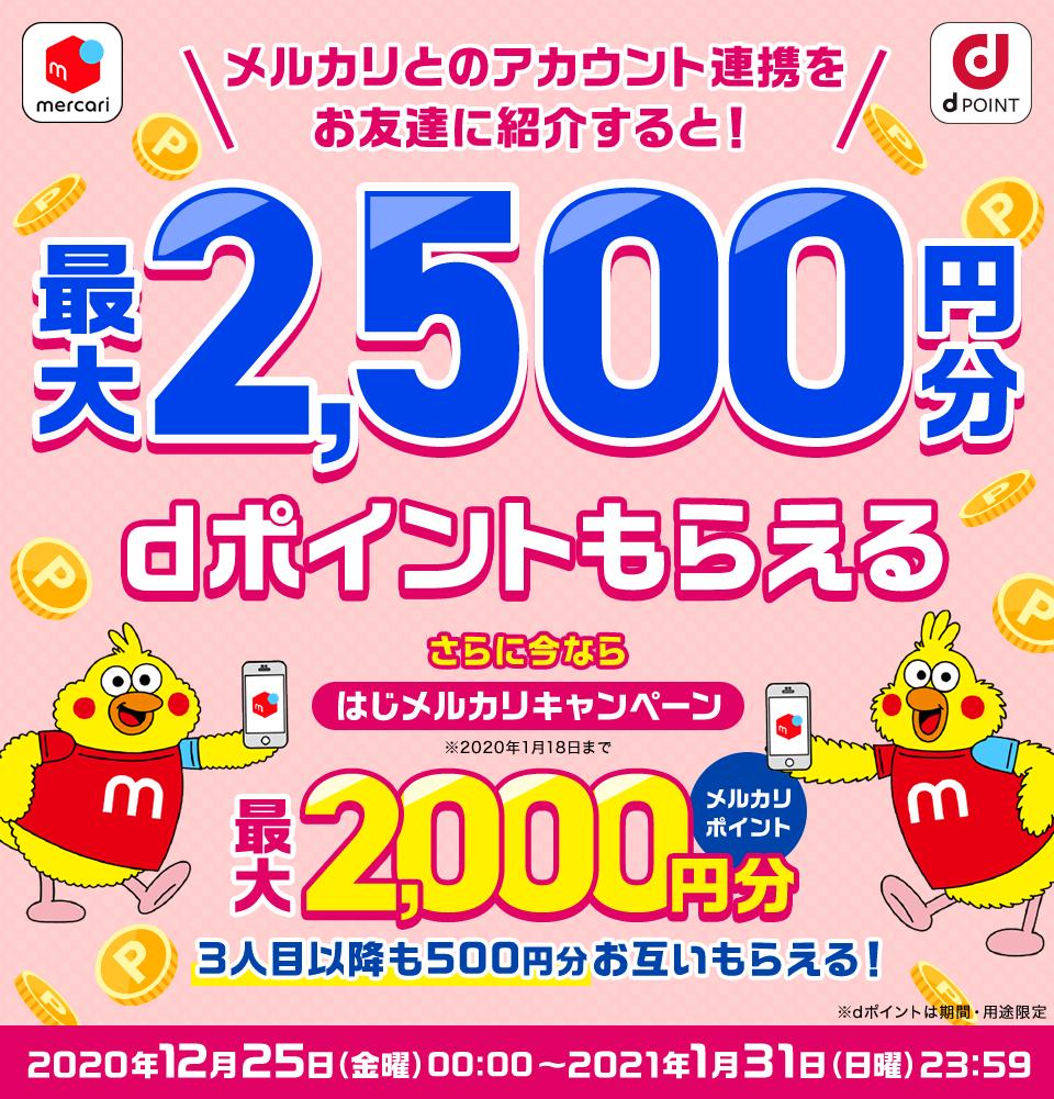 【dポイントクラブ】メルカリ 最大2,500円分dポイントもらえる – キャンペーン
