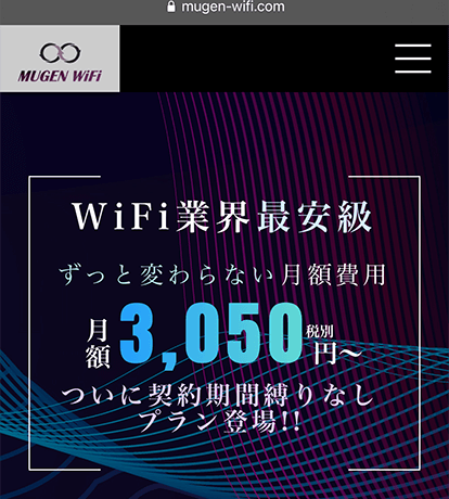 Mugen WiFi公式サイトにアクセス