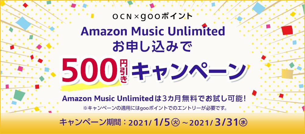 Amazon Music Unlimited お申し込みで500円引きキャンペーン