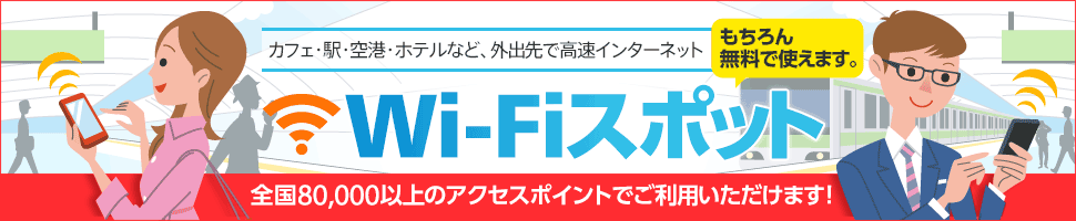 OCN モバイル ONE Wi-Fiスポット