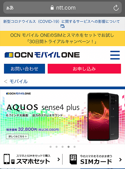 OCN モバイル ONE公式サイトにアクセス